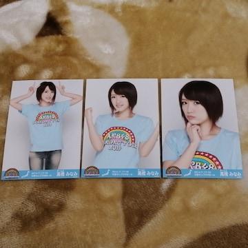 9/29まで割引!AKB48高橋みなみ☆公式生写真〜まとめ売り9枚セット