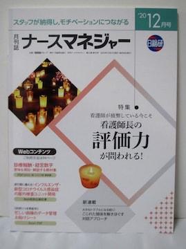 月刊ナースマネージャー 2020年12月号
