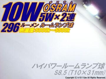 1球)10W#オスラム ハイパワールームランプ S8.5 T10×31mm フィット フリード モビリオ