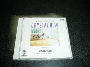 CD「山下達郎作品集/クリスタルデュー~ガラスが奏でる」90年盤