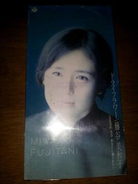 藤谷美和子↑ドライフラワー☆CDシングル美品あなたに騙されたい