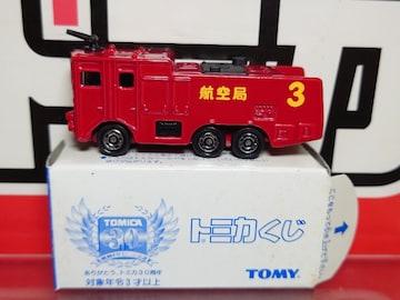★トミカくじ�@★航空局化学消防車★TOMY★