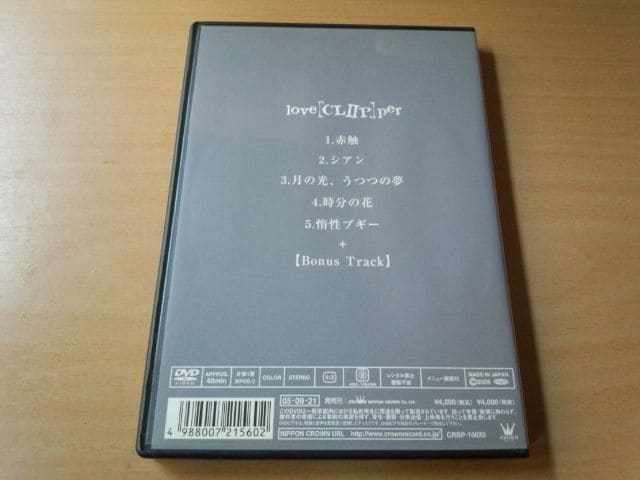 ナイトメアDVD「love [CLIIP] per」NIGHTMARE PV集2● < タレントグッズの
