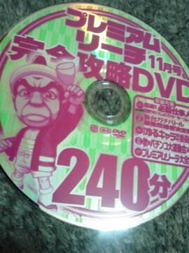 プレミアムリーチ 完全攻略DVD 2013年11月号 付録DVD