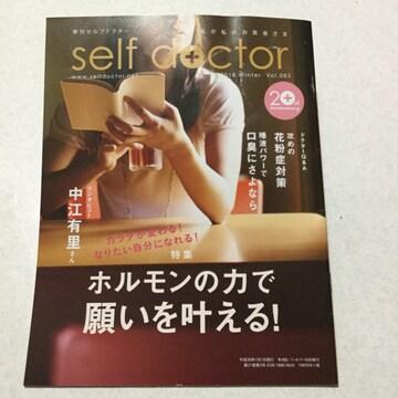 季刊 セルフドクター vol.83