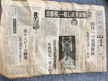 1985年6月8日の朝日新聞