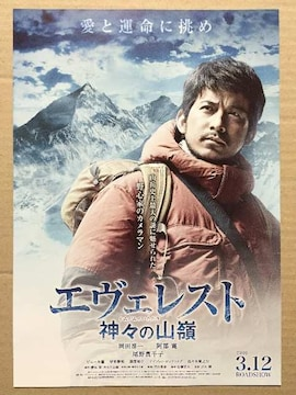 映画「エヴェレスト 神々の山嶺」チラシ10枚�@ 岡田准一 阿部寛