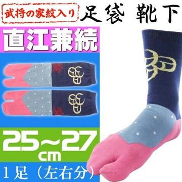 直江兼続 家紋入り 靴下 1足 足袋(たび)タイプの靴下 Yu005