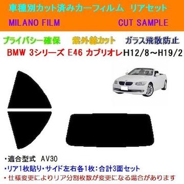BMW 3シリーズ E46 カブリオレ AV30 カット済みカーフィルム