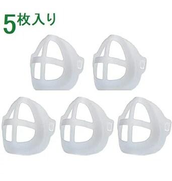 5枚セット 3Dインナーマスク マスクブラケット