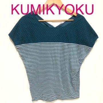 ボーダーTシャツ カットソー リボン KUMIKYOKU