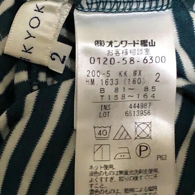 ボーダーTシャツ カットソー リボン KUMIKYOKU < ブランドの