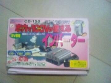 CD-150 シガーライターからコンセント2ヶ所150W
