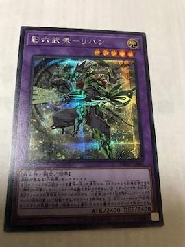 遊戯王 影六武衆−リハン DBSW-JP006 シークレットレア
