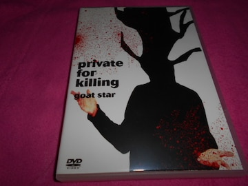 Private for Killing goat star