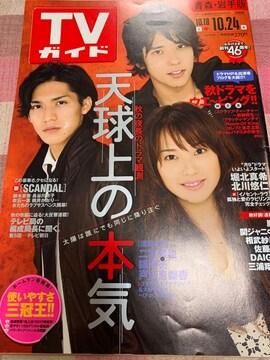 ★1冊/TVガイド 2008.10.18〜 青森・岩手版