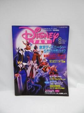 1806 Disney FAN (ディズニーファン) 2006年 08月号