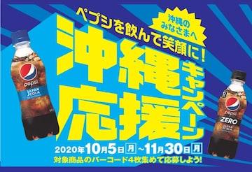 ペプシを飲んで笑顔に!沖縄応援キャンペーン 70枚