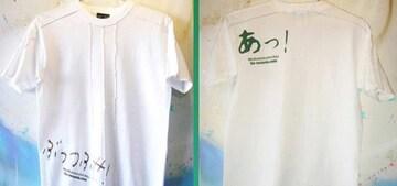 ぶっつぶせ 村八分 山口冨士夫 限定Tシャツ