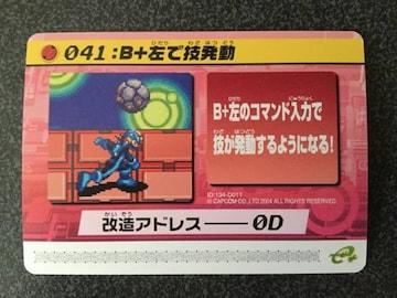 ★ロックマンエグゼ4 改造カード 041:B+左で技発動★