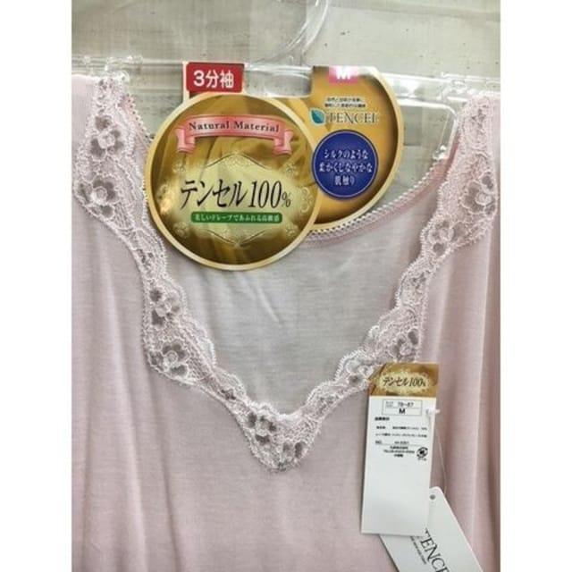 美しい高級感!テンセル100%インナー2枚組2116円が < 女性ファッションの