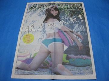 ◇◆◇◆大島優子☆写真集『脱ぎやがれ!』★新聞広告◆◇◆◇