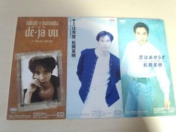 松岡英明CDSシングル3枚セット☆