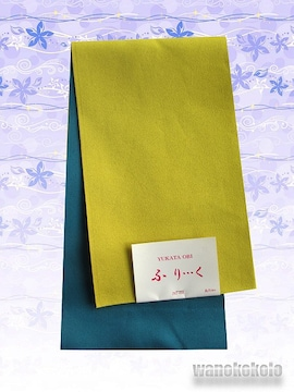 【和の志】日本製◇リバーシブル無地半幅帯◇MO-294