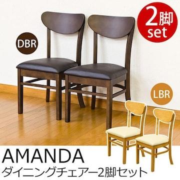 AMANDA ダイニングチェア 2脚セット