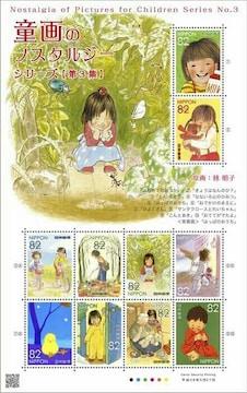 童画のノスタルジーシリーズ【第3集】林明子 82円切手