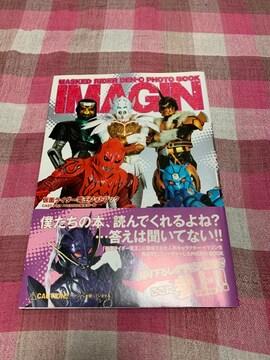 佐藤健/仮面ライダー電王フォトブック IMAGIN