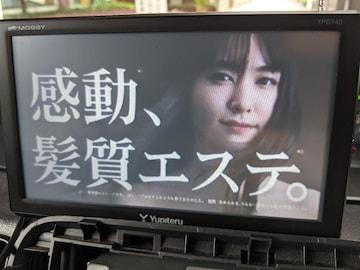 ユピテル大画面7V型ワイドVGA オービス取締りYPB740ナビゲ