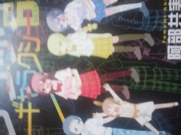 俺的にこの漫画家が凄い!阿部共実「ブラックギャラクシー6」