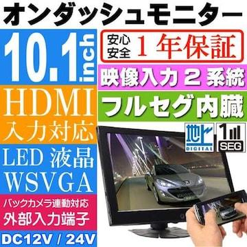 フルセグTV内蔵10.1インチオンダッシュモニター TKHFT1018max129