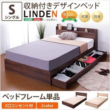 収納付きデザインベッド(シングル) WB-004NS