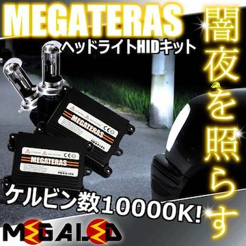 Mオク】MRワゴンMF21S/22s/33S系/ヘッドライトHIDキット/H4HiLow/10000K