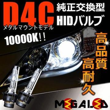 Mオク】ekスペースカスタムB11A系/ヘッドライト純正交換HIDバルブ10000K