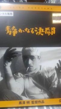 静かなる決闘 レンタル専用品 三船敏郎 黒澤明監督