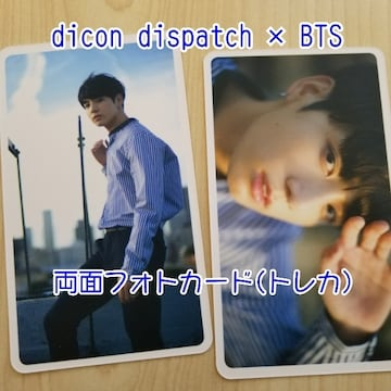BTS dicon dispatch 特典トレカ ☆ グク