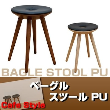 BAGLE スツール 座面PVC