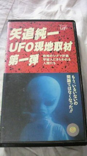 矢追純一 UFO現地取材 第一弾  < CD/DVD/ビデオの