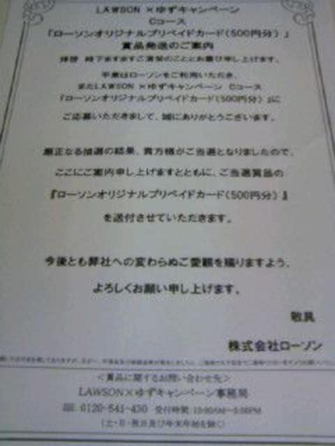 当選品 ローソン ゆず キャンペーンオリジナルプリペイドカード500円/金券レアクオカード < タレントグッズの