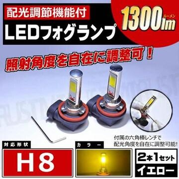 LED フォグランプ H8 配光 調節 機能付 COB イエロー 12V 24V対応 エムトラ