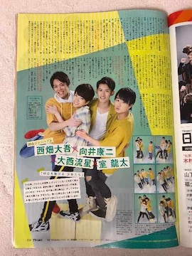 関西Jr. 西畑向井大西室◆TVnavi 2018年9月号 切り抜き 抜無 1P