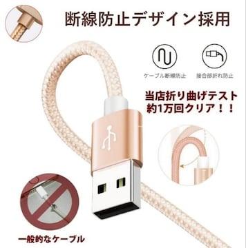 TypeC/新品☆2m急速充電USBケーブル/ピンク