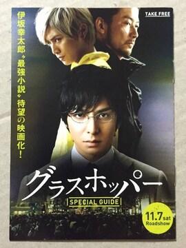 映画『グラスホッパー』小冊子5枚 生田斗真 山田涼介