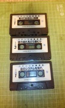 パチンコ必勝講座カセットテープ3本♪