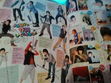 Myojo 2011年4月 Hey!Say!JUMP 切り抜き