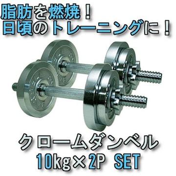ウェイト調節可能本格派 クローム ダンベル10kg2個セットSTW037