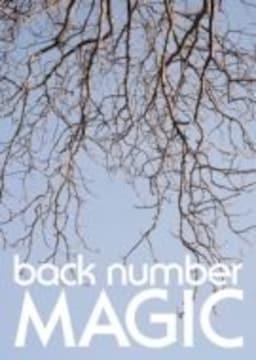 即決 back number MAGIC 初回生産限定盤B +Blu-ray 新品未開封